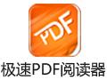 极速PDF阅读器 2.2.9