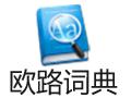 欧路词典 11.6.3