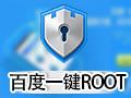 百度一键Root 3.5.9