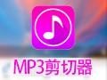 MP3剪切器 中文绿色免费版