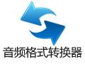 蒲公英音频格式转换器 5.8.2