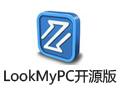 LookMyPC远程桌面连接软件 4.369