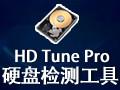 HD Tune Pro 5.6汉化版