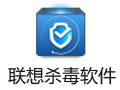 联想杀毒软件 1.0.8