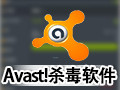 Avast!杀毒软件 2017