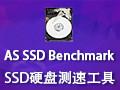 AS SSD Benchmark(固态硬盘测速工具) 2.0