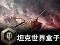 多玩坦克世界盒子 1.7.6
