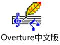 Overture 4.1中文版