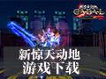 新惊天动地 中文版