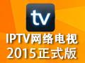 IPTV网络电视 2015正式版
