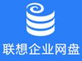 联想企业网盘 4.0.0