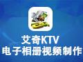 艾奇KTV电子相册制作软件 5.10.302