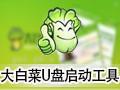大白菜超级U盘启动制作工具 8.3