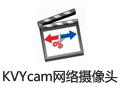 KVYcam(网络摄像头软件) 8.6.4