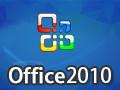 office 2010 sp2(64位) 官方免费完整版