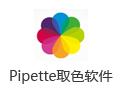 Pipette取色软件 7.03.2017