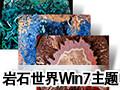 岩石世界微软官方Win7主题 Win7主题