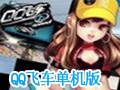 QQ飞车单机版 中文版
