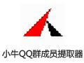 小牛QQ群成员提取器 12.6