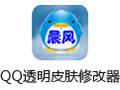 QQ透明皮肤修改器 3.80