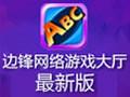 边锋网络游戏世界 8.0.14
