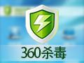360杀毒 5.0.1