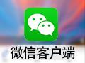 网页微信客户端 1.1