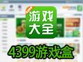 4399游戏盒 3.4.1