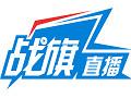 战旗TV 2.17