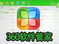 360软件管家 10.1.0