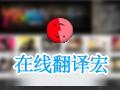 Passolo在线翻译宏 2017.08.07中文版