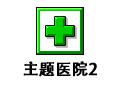 主题医院2