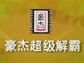 豪杰超级解霸3500 2.1