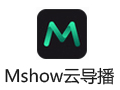 Mshow云导播 3.0
