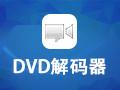 DVD解码器 1.0.0