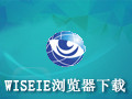 WiseIE浏览器 1.2.0.1