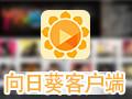向日葵远程控制软件被控端 Mac版