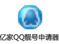 亿家QQ靓号申请器管家 26.3