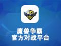 魔兽争霸官方对战平台 1.6.44