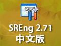 SREng 2.71 中文版