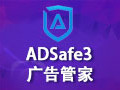 ADSafe净网大师 5.3.629