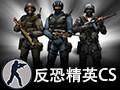CS:GO 反恐精英2.0