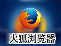 火狐狸浏览器(firefox) 3.6.28