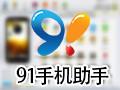 91手机助手iPhone版 6.1.5