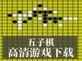 五子棋(人机对弈电脑版) 2.5