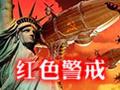 红色警戒(红警95) 官方免费下载 纪念版
