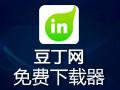 豆丁网免费下载器 3.1