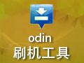 odin3刷机工具 3.12.5