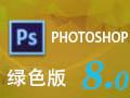 Photoshop8.0 绿色破解版