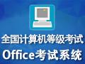 全国计算机等级考试二级Office考试系统 9.0